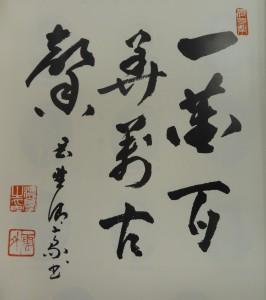 hyakka-yurai